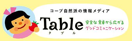 Table(タブル)