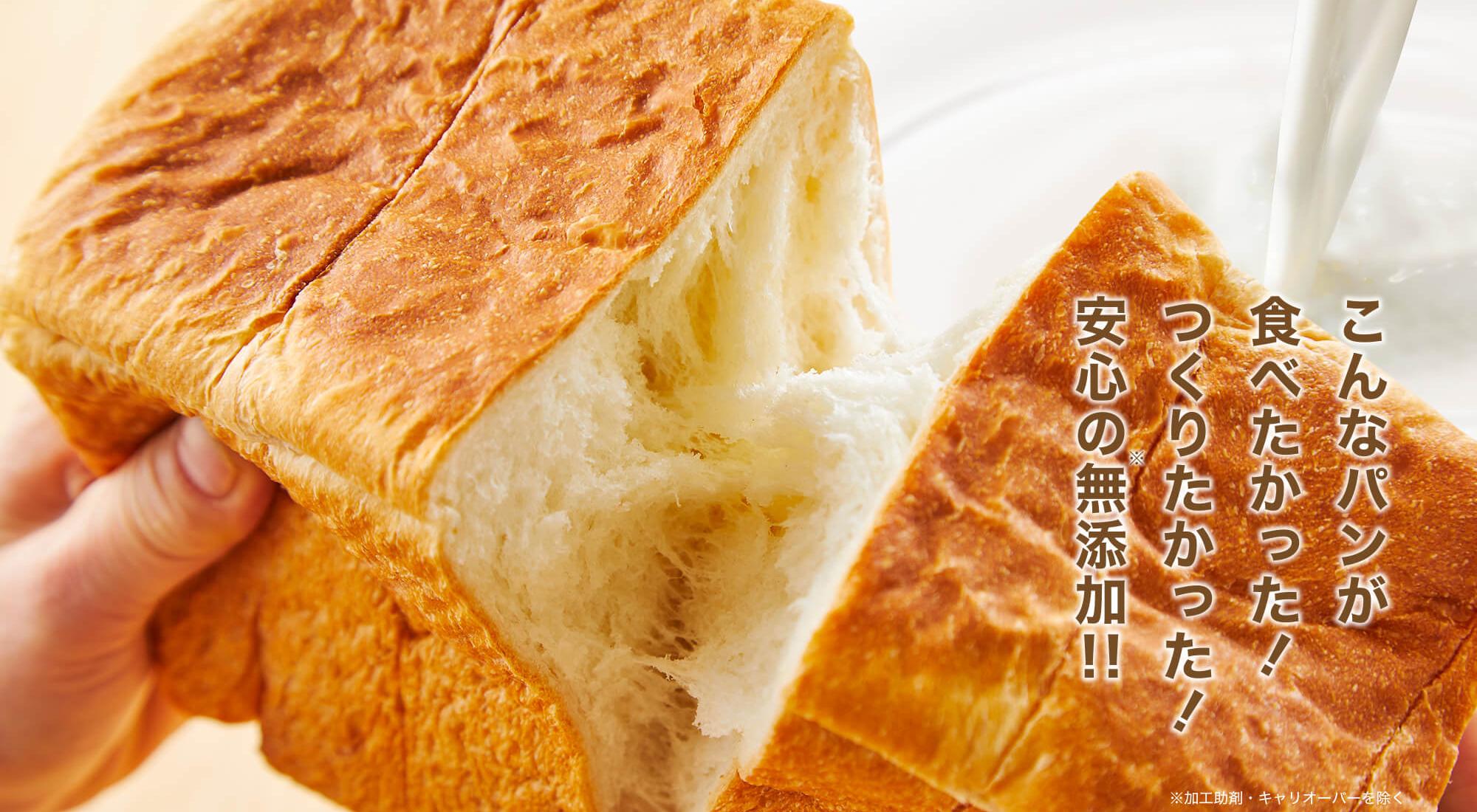 自然派Style角食ミルクパン